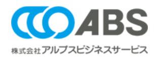 株式会社アルプスビジネスサービス