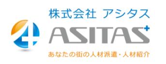 株式会社ASITAS(アシタス)の人材派遣サービス