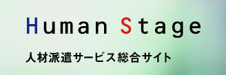 ヒューマンステージ株式会社