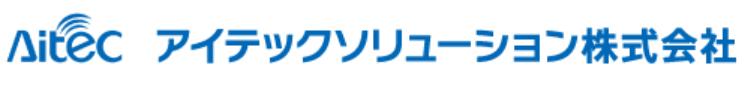 アイテックソリューション株式会社