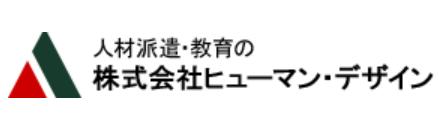 株式会社ヒューマン・デザイン