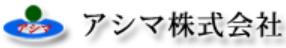 アシマ株式会社