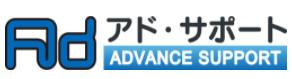 株式会社アド・サポート