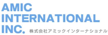アミックインターナショナル