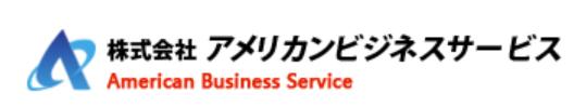 アメリカンビジネスサービス