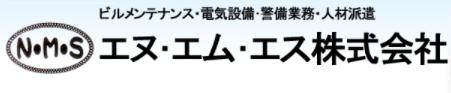 エヌ・エム・エス株式会社