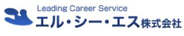 エル・シー・エス株式会社