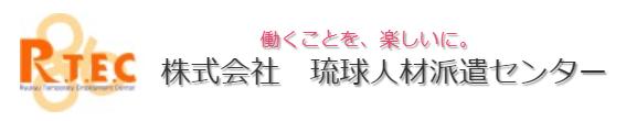 株式会社琉球人材派遣センター