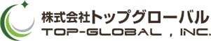 トップグローバルロゴ