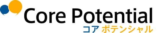 株式会社コア・ポテンシャルの人材派遣サービス