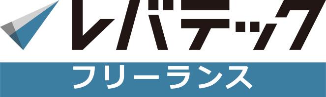 レバテックフリーランスの評判口コミ・サービス詳細