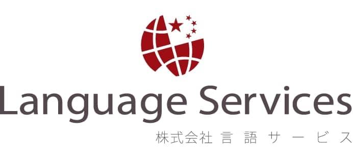 株式会社言語サービスの人材派遣サービス