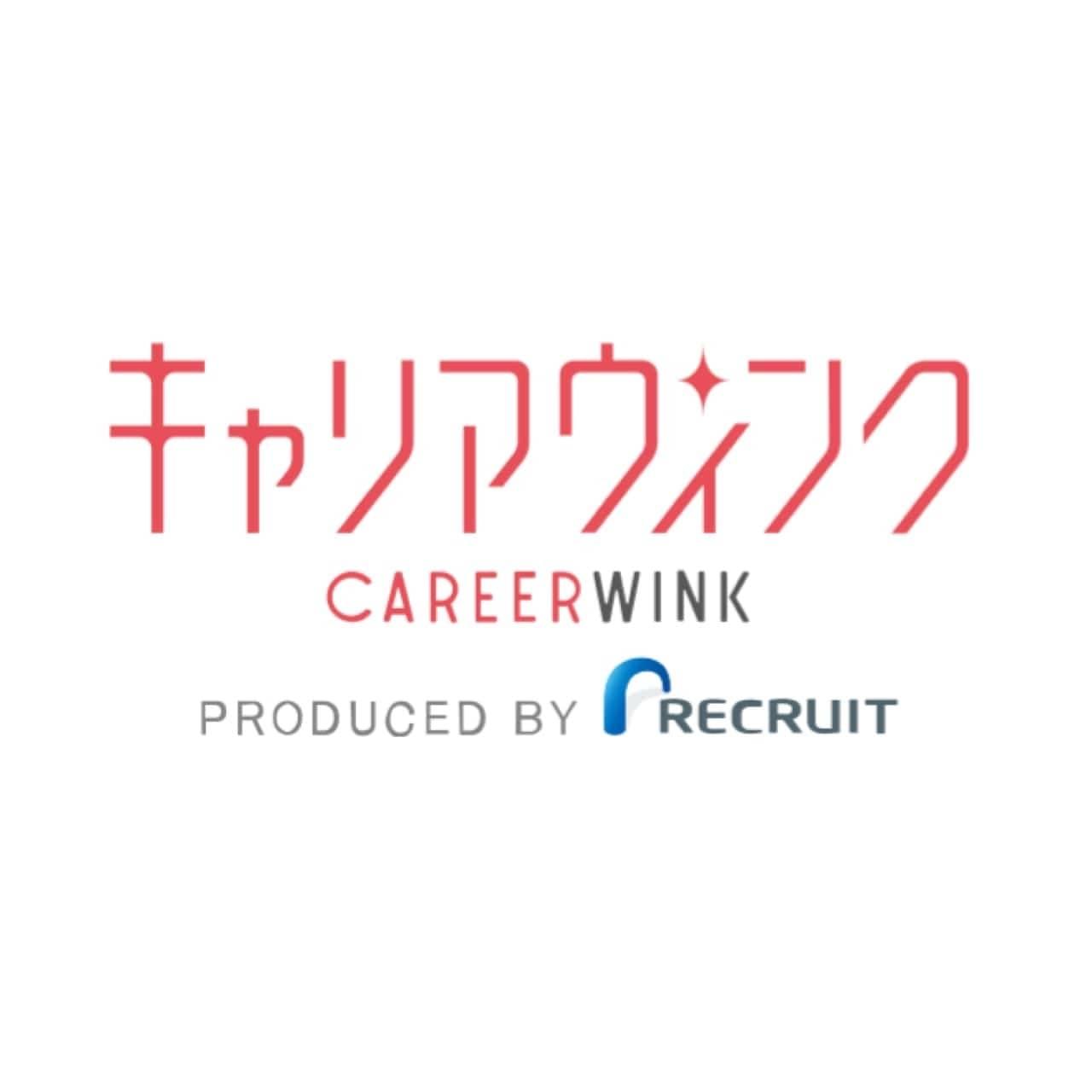 キャリアウィンクの人材派遣サービス