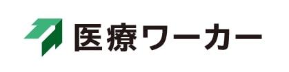 医療ワーカーの評判口コミ・サービス詳細