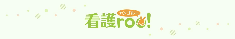 看護ルー(看護roo!)の評判口コミ・サービス詳細