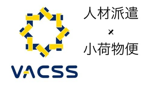 株式会社VACSSの人材派遣サービス