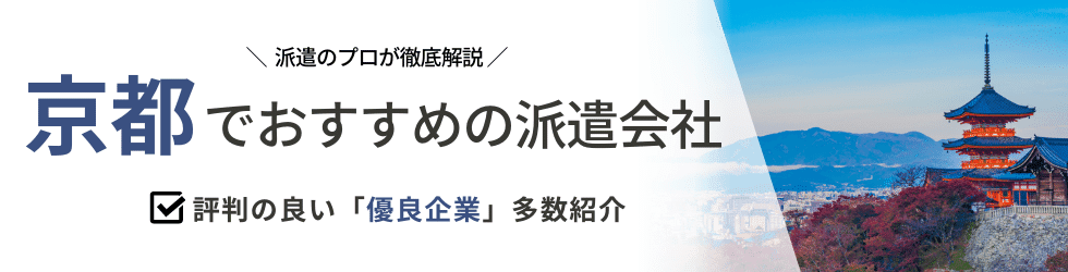 派遣コネクト京都の人材派遣会社