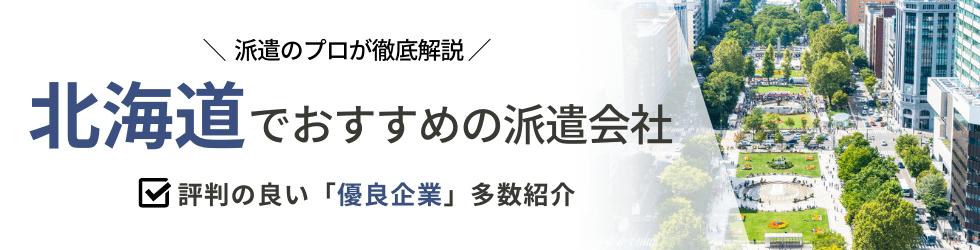 【最新版】北海道のおすすめ人材派遣会社15選|5つの目的別に紹介