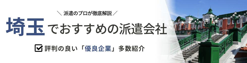 派遣コネクト埼玉の人材派遣会社