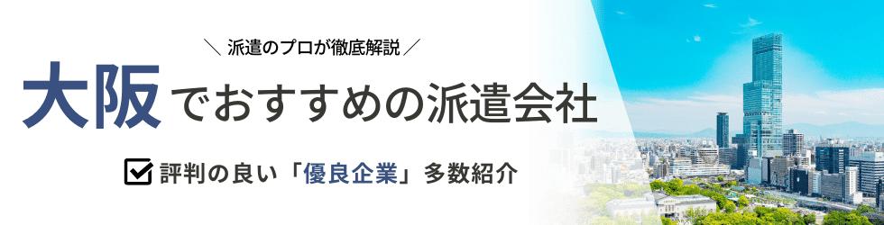 派遣コネクト大阪の人材派遣会社