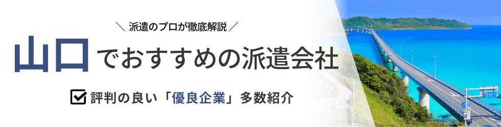【最新版】山口県のおすすめ人材派遣会社13選|5つの目的別に紹介