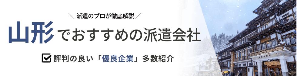【最新版】山形県のおすすめ人材派遣会社14選|5つの目的別に紹介