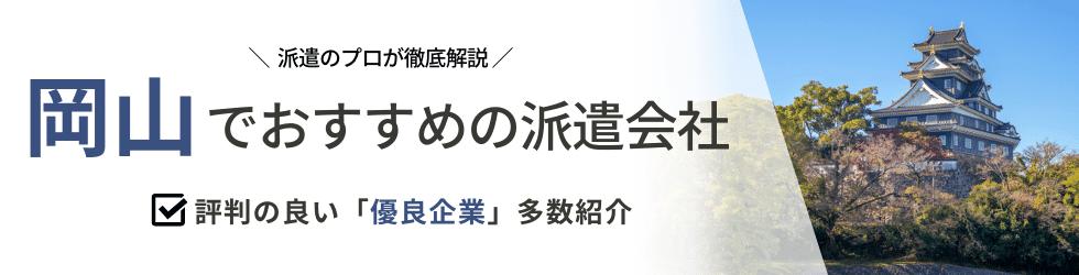 【最新版】岡山県のおすすめ人材派遣会社21選|5つの目的別に紹介