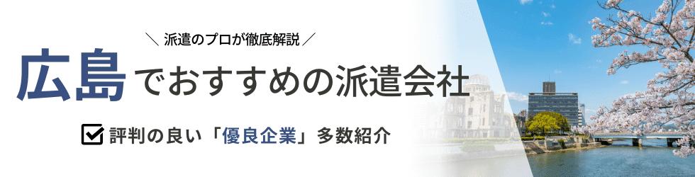 【最新版】広島県のおすすめ人材派遣会社22選|5つの目的別に紹介