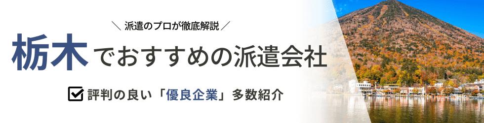 【最新版】栃木県のおすすめ人材派遣会社15選|5つの目的別に紹介