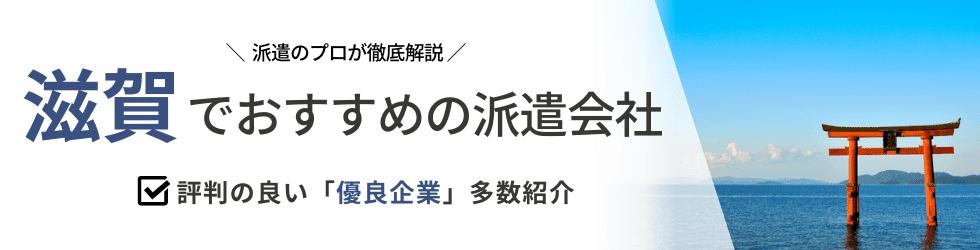 【最新版】滋賀県のおすすめ人材派遣会社14選|5つの目的別に紹介