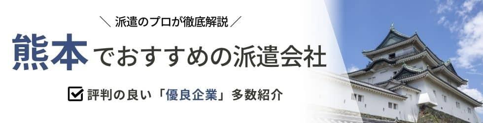 派遣コネクト熊本の人材派遣会社