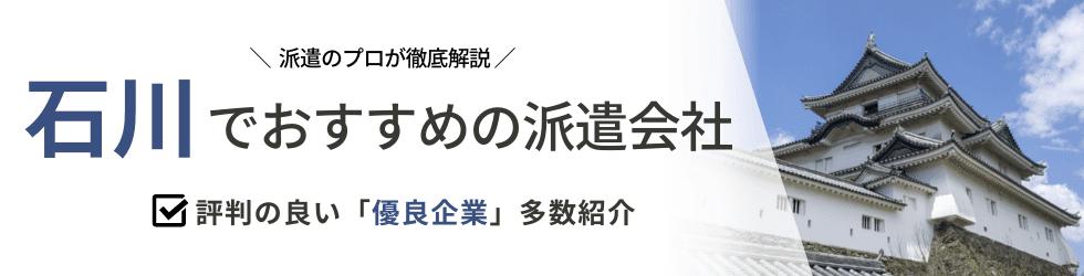 【最新版】石川県のおすすめ人材派遣会社15選|5つの目的別に紹介