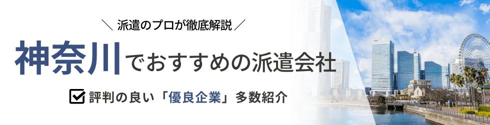 派遣コネクト神奈川の人材派遣会社