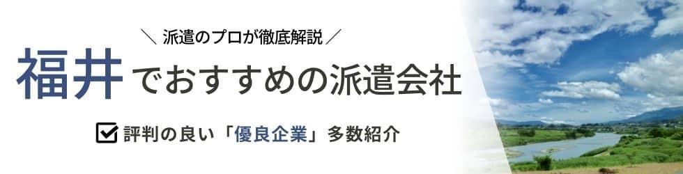 【最新版】福井県のおすすめ人材派遣会社15選|5つの目的別に紹介