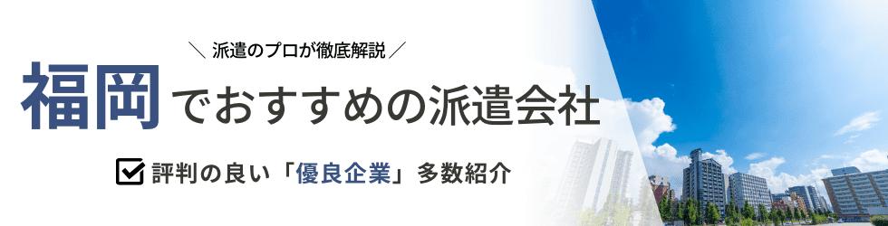 【最新版】福岡県のおすすめ人材派遣会社21選|5つの目的別に紹介