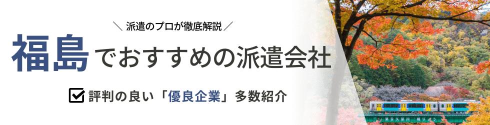 【最新版】福島県のおすすめ人材派遣会社15選|5つの目的別に紹介