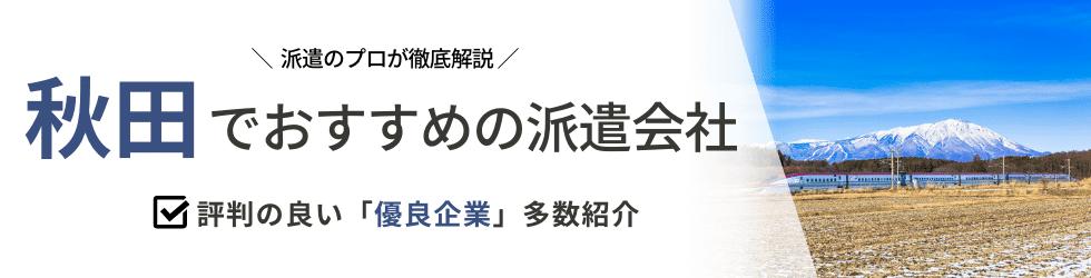 派遣コネクト秋田の人材派遣会社