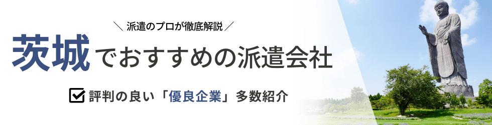 【最新版】茨城県のおすすめ人材派遣会社16選|5つの目的別に紹介
