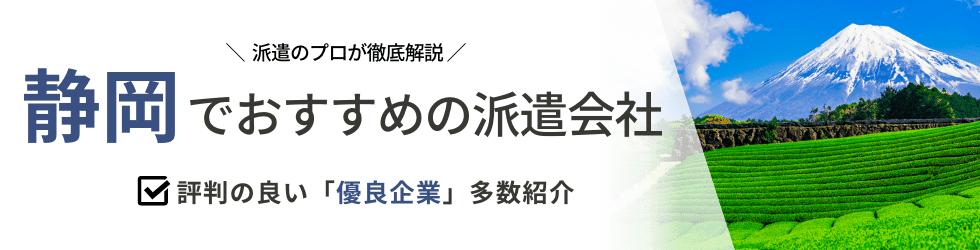 【最新版】静岡県のおすすめ人材派遣会社13選|5つの目的別に紹介
