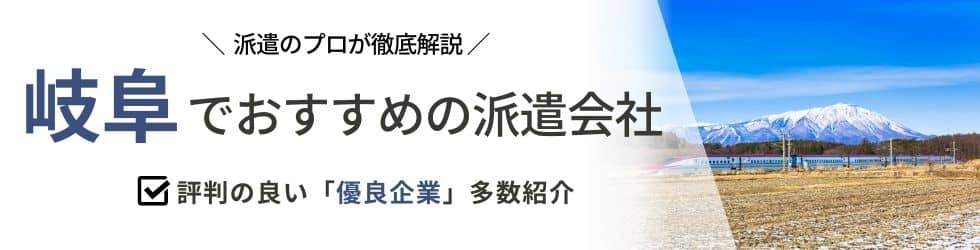 【最新版】岐阜県のおすすめ人材派遣会社17選|5つの目的別に紹介