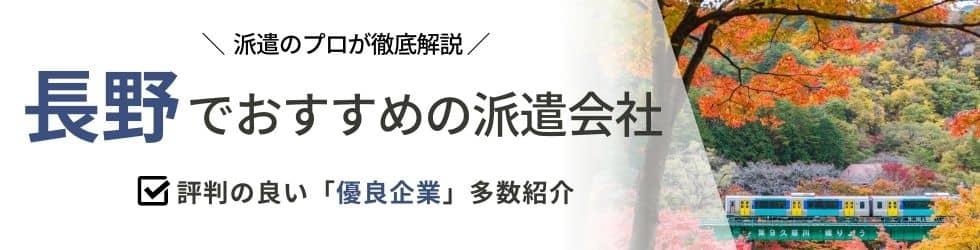 【最新版】長野県のおすすめ人材派遣会社17選|5つの目的別に紹介