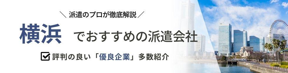 横浜おすすめ派遣会社
