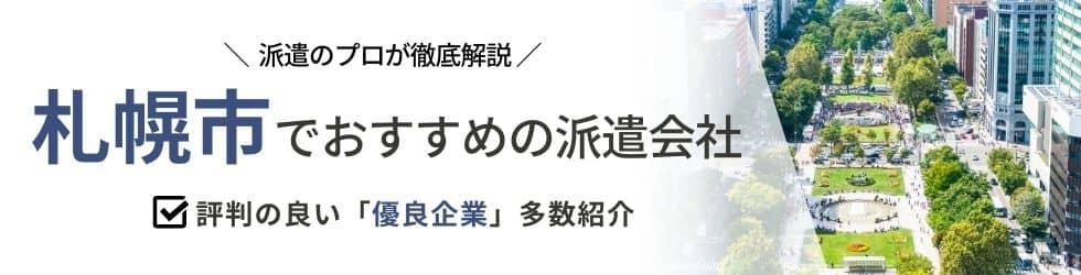 【最新版】札幌市のおすすめ人材派遣会社13選|5つの目的別に紹介