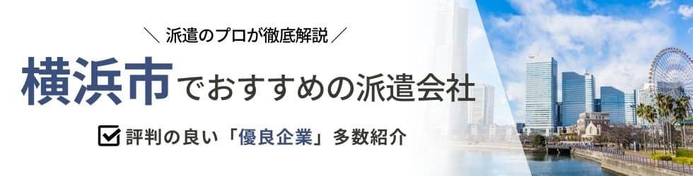 【最新版】横浜市のおすすめ人材派遣会社23選 5つの目的別に紹介