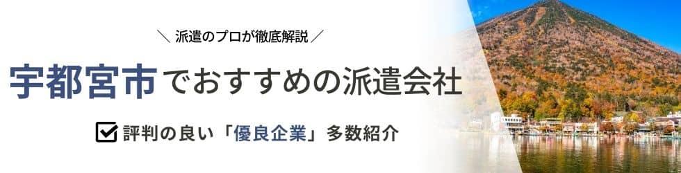 【最新版】宇都宮市のおすすめ人材派遣会社13選|5つの目的別に紹介