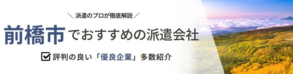 【最新版】前橋市のおすすめ人材派遣会社12選 5つの目的別に紹介