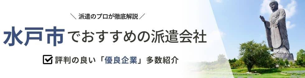 【最新版】水戸市のおすすめ人材派遣会社14選|5つの目的別に紹介