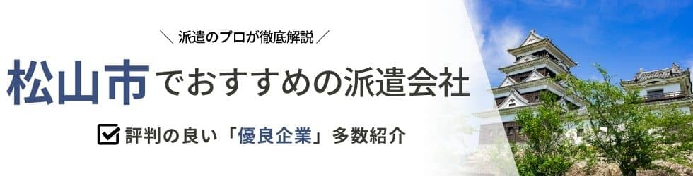 【最新版】松山市のおすすめ人材派遣会社9選|5つの目的別に紹介