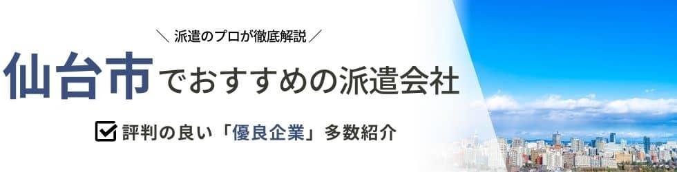 【最新版】仙台市のおすすめ人材派遣会社15選|5つの目的別に紹介