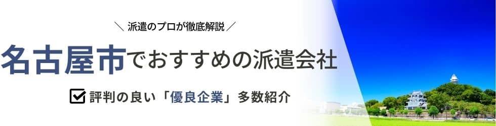 【最新版】名古屋市のおすすめ人材派遣会社15選|5つの目的別に紹介
